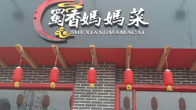 蜀香妈妈菜(水灵山路店)