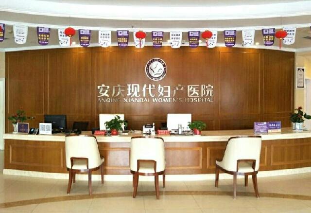 安庆现代妇产医院