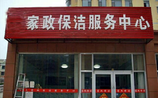家政保洁服务中心