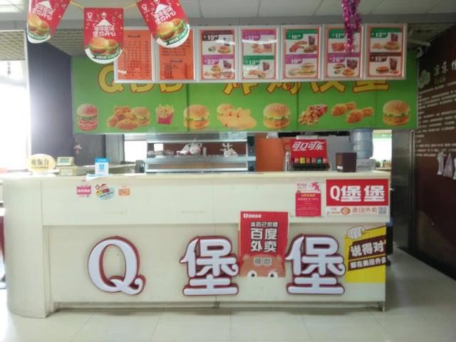 Q堡堡(广大店)