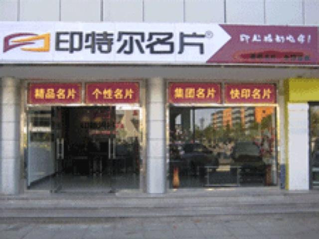 印特尔名片(平谷店)