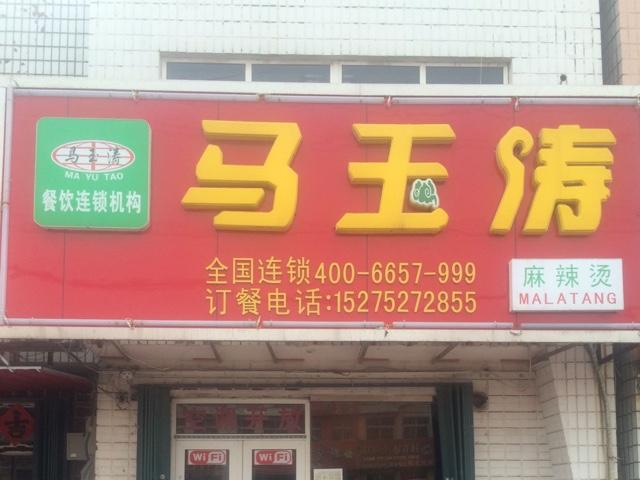 马玉涛麻辣烫(上马店)