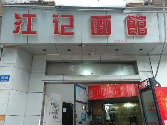江记面馆(渔洞店)