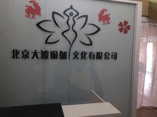 大渡瑜伽(珠江摩尔大厦店)
