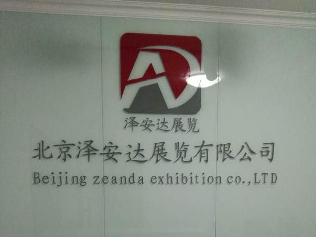 泽安达展览