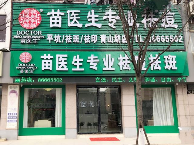 苗医生专业祛痘(青山湖店)