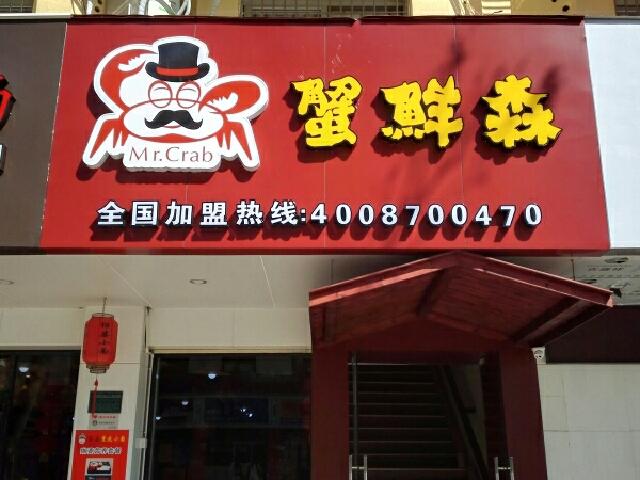 蟹鲜森肉蟹煲(旗舰店)
