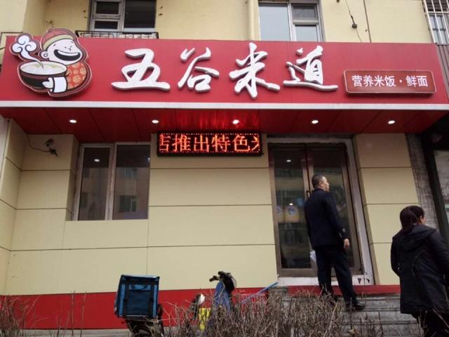 福州ROSEINK纹身(中央第五街店)