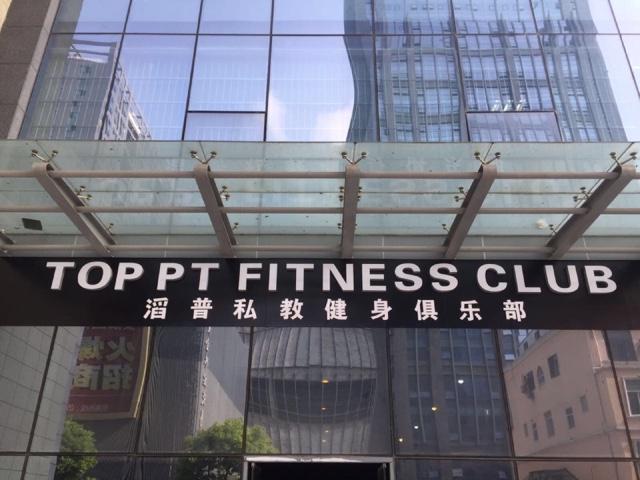 TOP私教健身俱乐部(东方广场店)