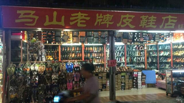 马上老牌皮鞋店
