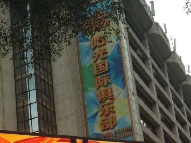阳光国际俱乐部(罗湖总店)