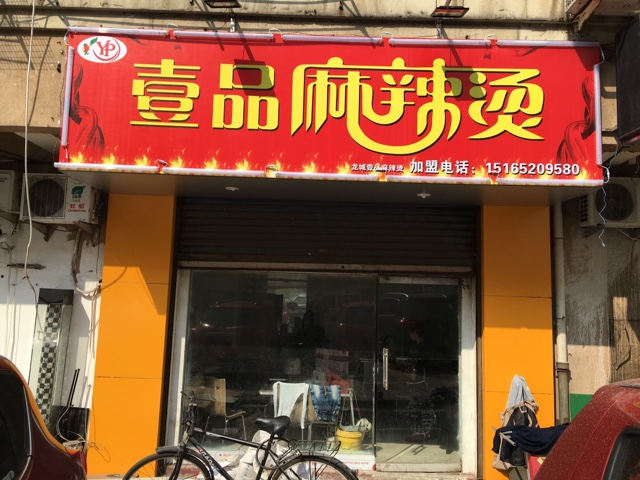 龙城壹品麻辣烫(姜沟路店)