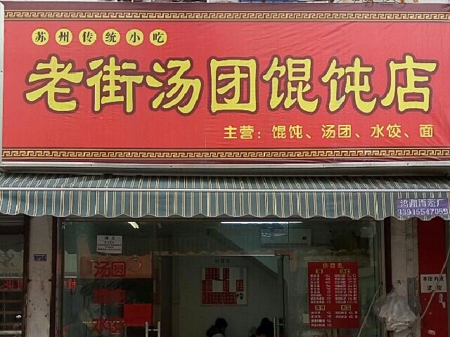 老街汤团馄饨店(青旸路店)