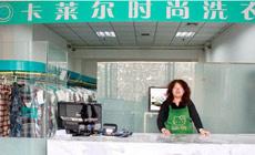 卡莱尔洗衣店(凤城四路店)