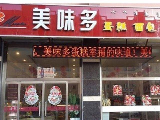 美味多蛋糕房(太平桥店)