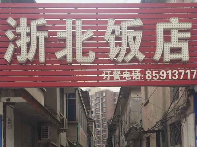 浙北饭店(西泺河路店)