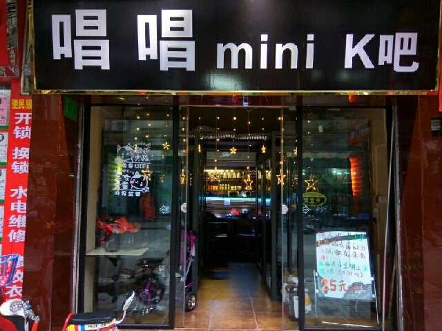 唱唱mini K吧