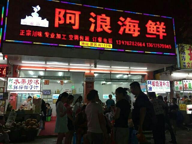 阿浪海鲜(第一市场店)