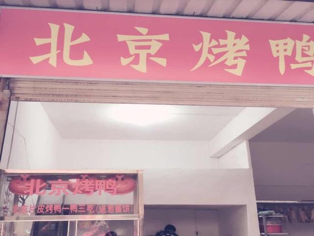 北京烤鸭(湖里区店)