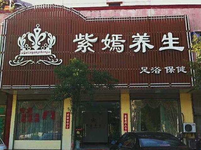 紫嫣按摩养生(黄浦店)