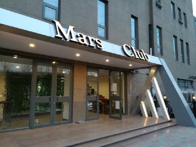 火星 Club