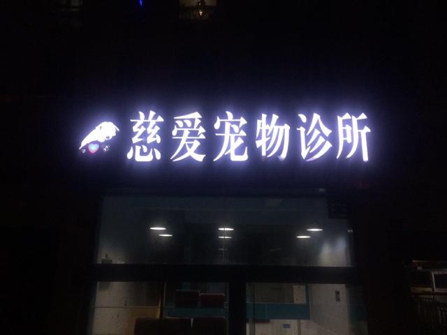慈爱宠物医院