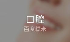 汪川莲牙科诊所(金鸡岭店)