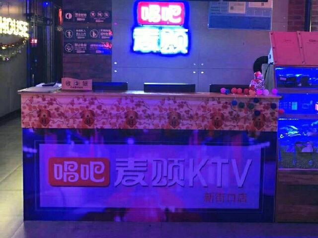 唱吧麦颂KTV(新街口店)