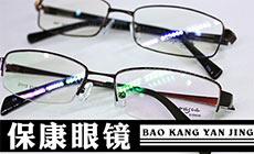 保康眼镜(江北万达店)