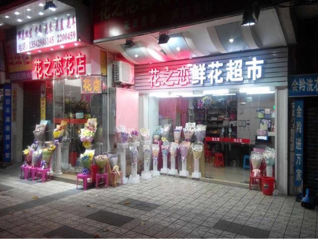 花之恋花店