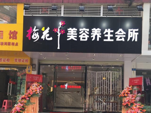 梅花美容养生会所(永泰新村店)