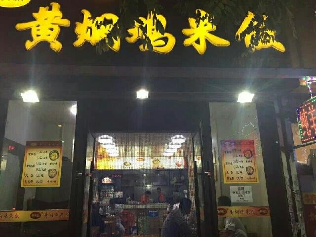 鲁味有约黄焖鸡米饭(庙前店)