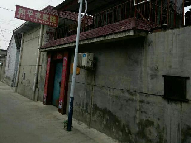 和平农家院(京加路店)