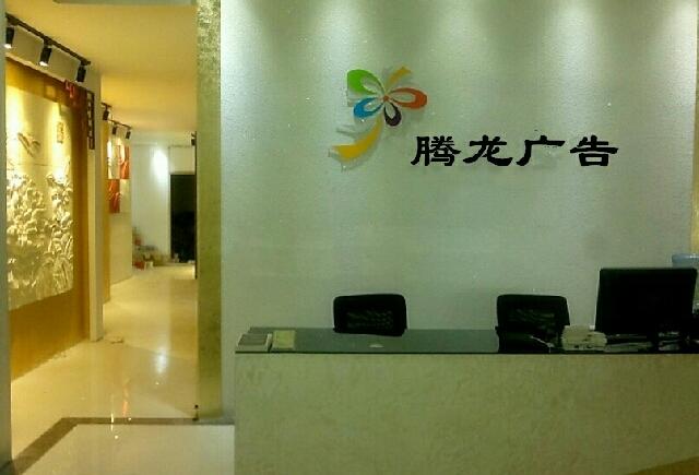 腾龙广告(东岸尚景店)