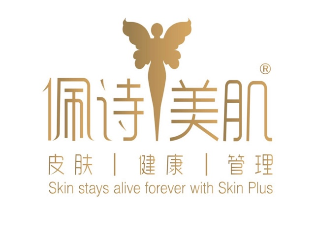 Skin Plus 佩诗美肌(中山三路店)