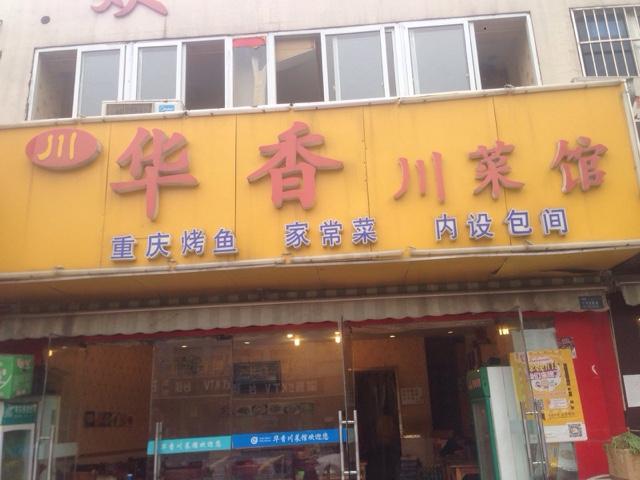 华香川菜馆