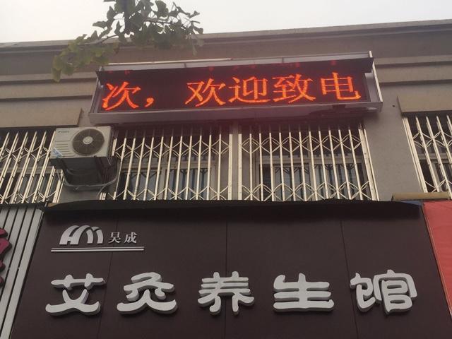 昊成艾灸养生馆