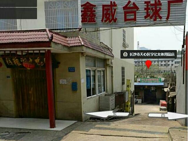 鑫威台球厂
