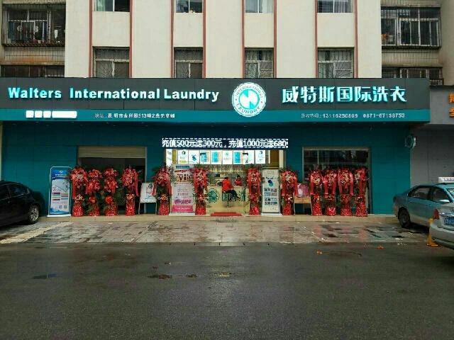 威特斯国际洗衣(昆明旗舰店)