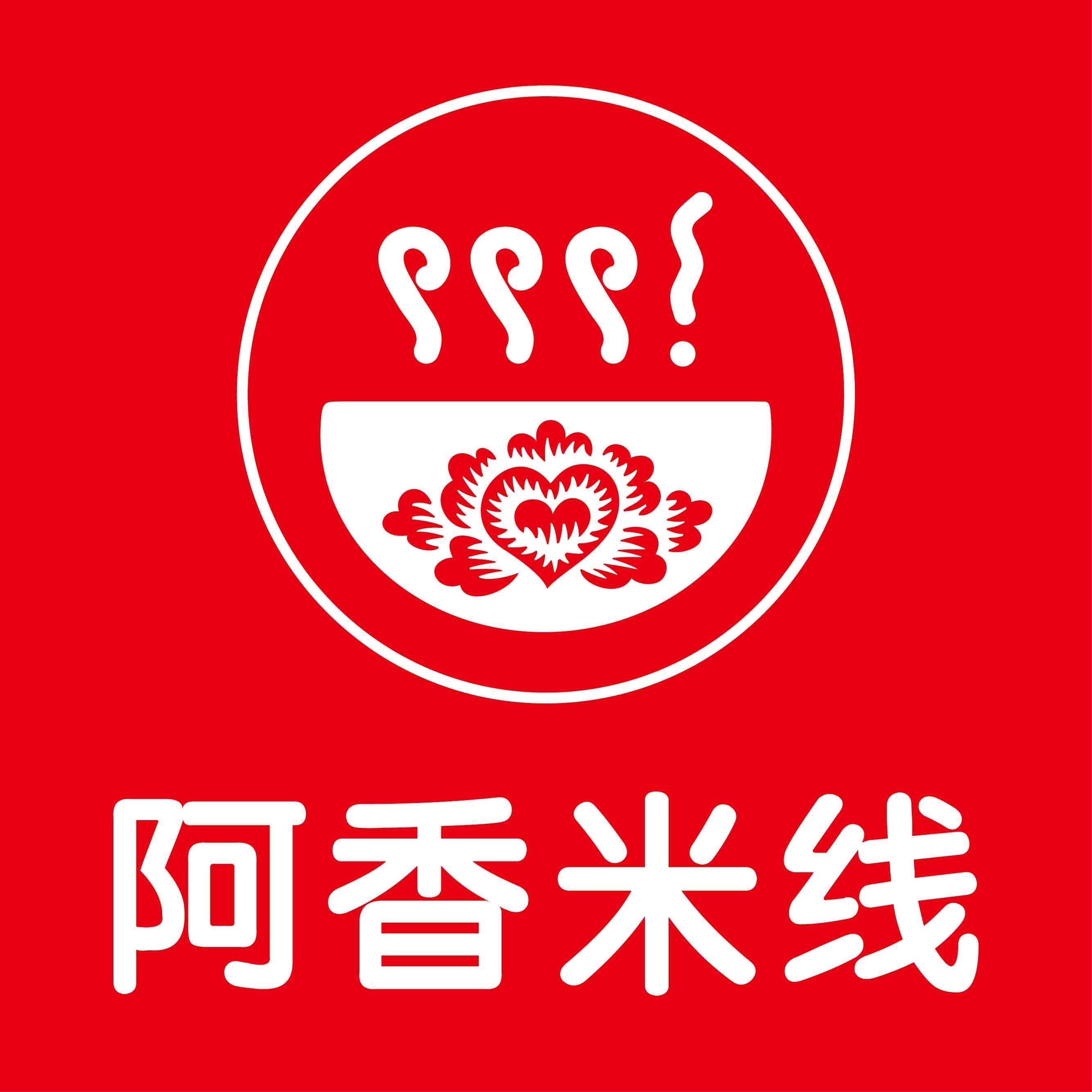 阿香米线(前海利群店)