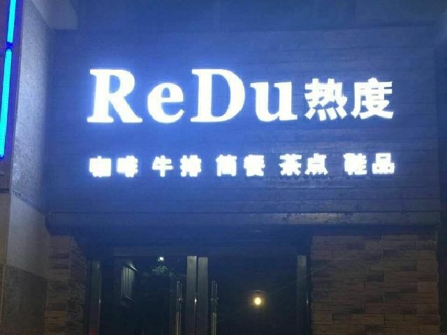ReDu热度咖啡馆(中江店)