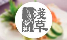 紫荆浅草(万达店)