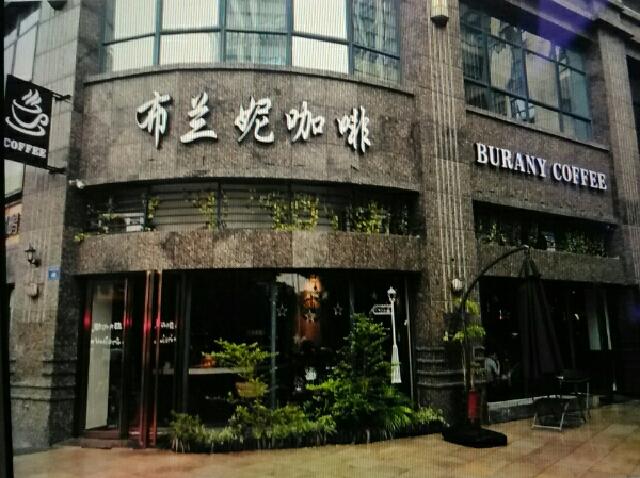 布兰妮咖啡(五缘新座店)