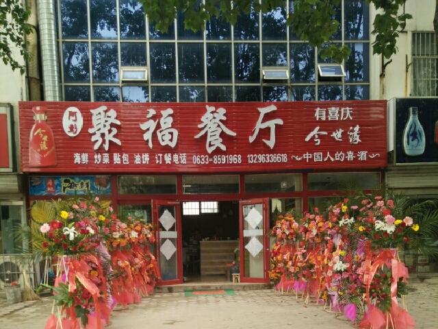 阿彭聚福餐厅