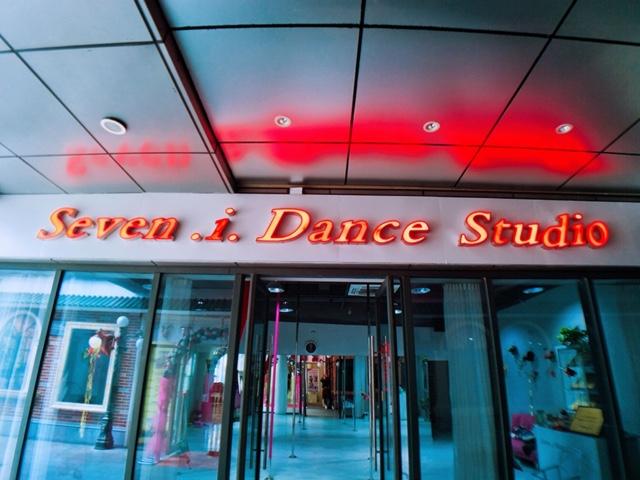 Seveni国际舞蹈培训学校(嘉定西总店)