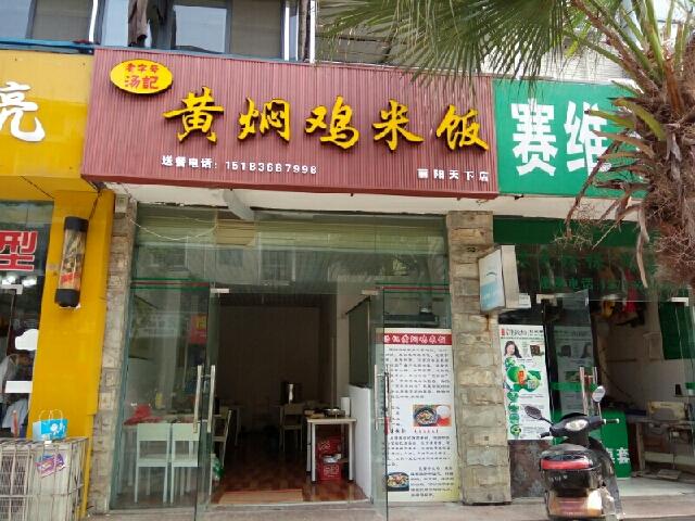 汤记黄焖鸡米饭(丽阳天下店)