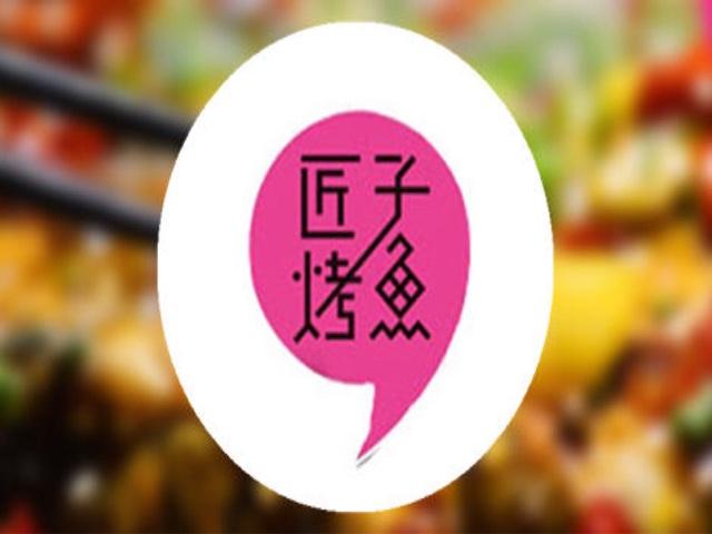 匠子烤鱼(日月广场店)