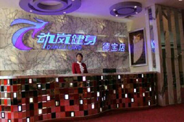 北京动岚健身教练培训学院