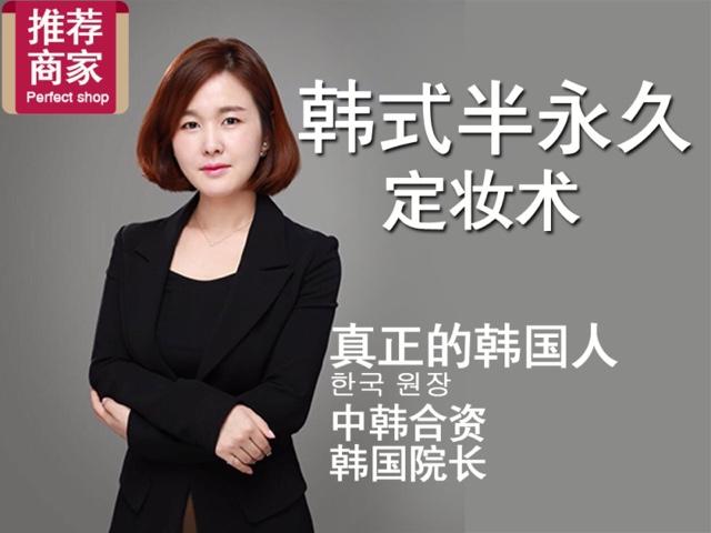 CHOIS乔颜思皮肤管理半永久定妆(望京店)