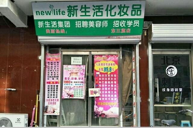 新生活化妆品(昌平店)